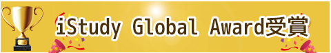 iStudy Global Award受賞