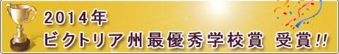 2014年度 ビクトリア州最優秀学校賞 受賞!