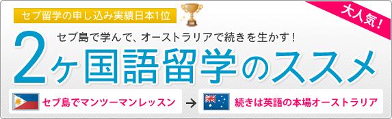 大人気!2カ国留学 セブ島で学んでオーストラリアで続きを生かす!