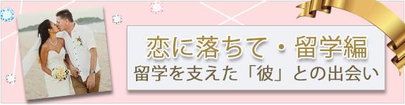恋に落ちて・留学編