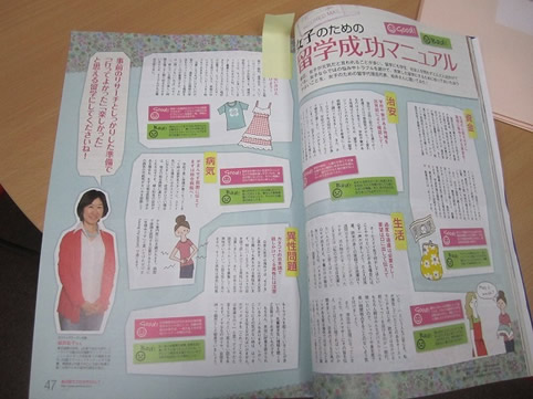 代表桜井が、女性の留学マニュアルの監修を行いました