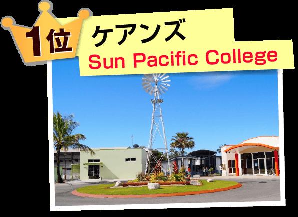 1位ケアンズSun Pacific College