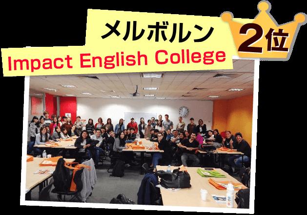 2位メルボルンImpact English College