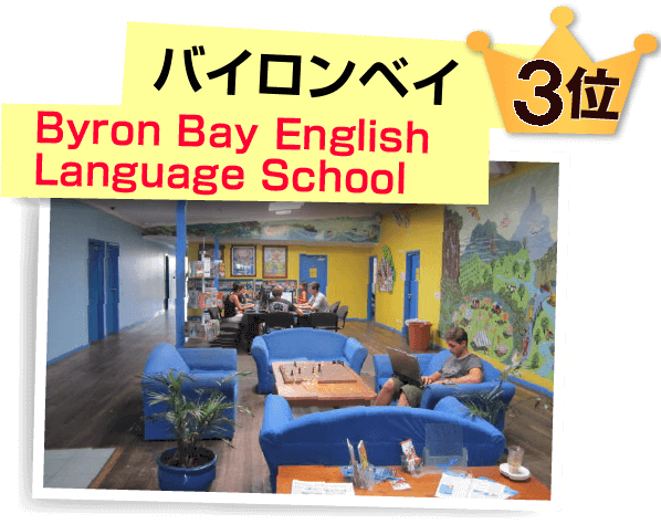 3位バイロンベイByron Bay English Language School