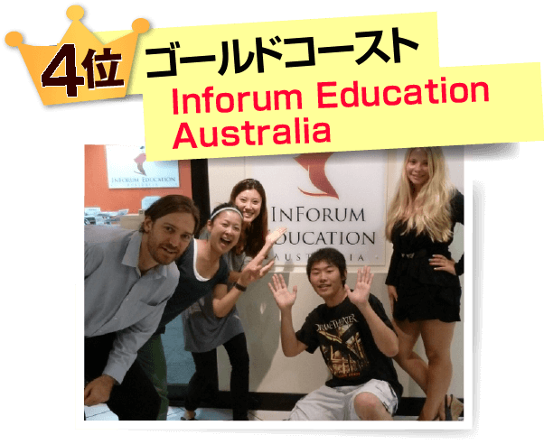 4位ゴールドコーストInforum Education Australia