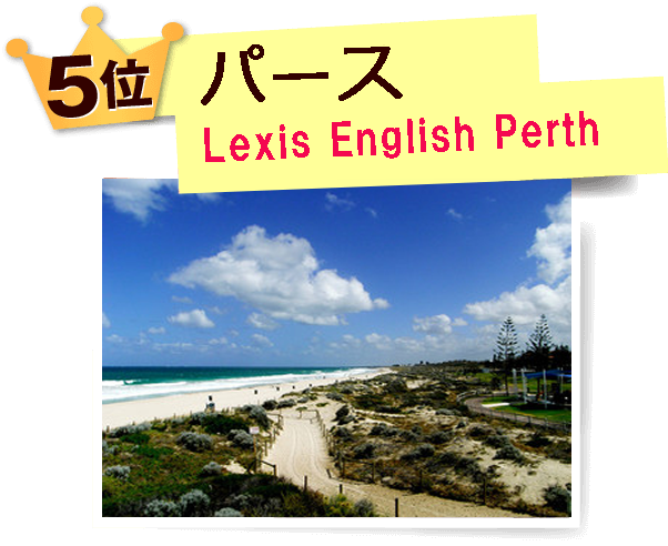 5位パースLexis English Perth