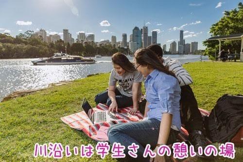 こんな感じで芝生で歓談する学生や留学生をよく見かけます