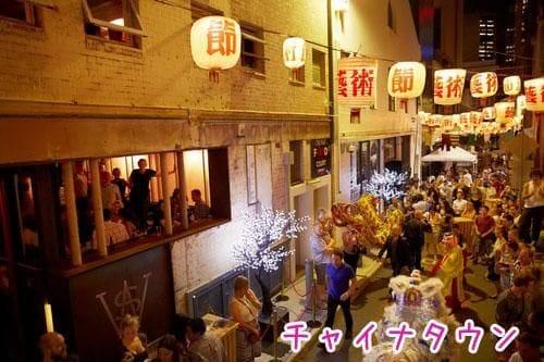 チャイナタウンがあるので、アジアのご飯も食べられます