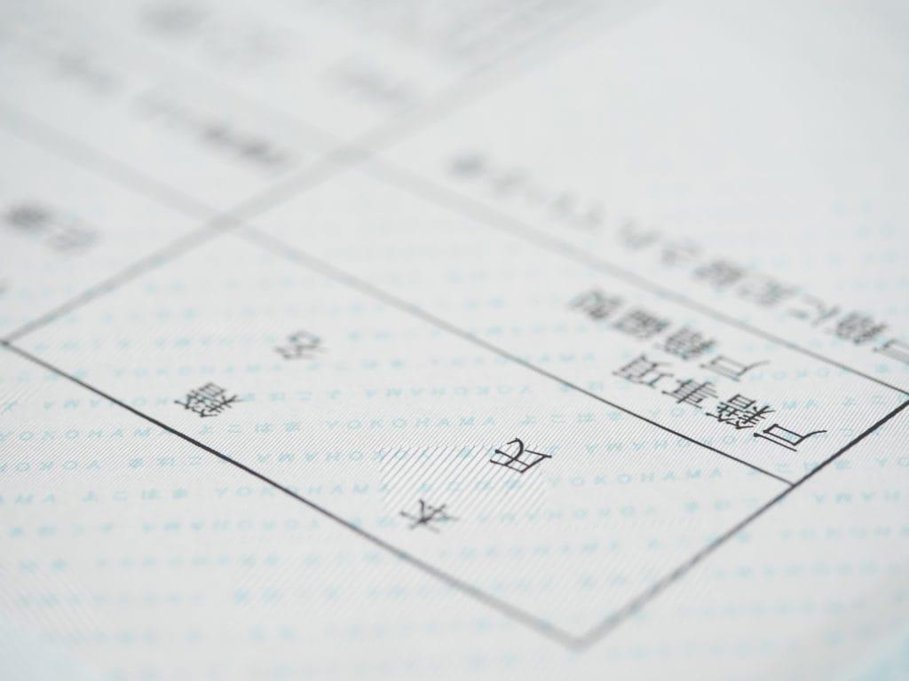 パスポート申請に必要な書類① :戸籍謄本又は抄本