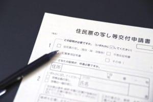 パスポート申請に必要な書類②:住民票の写し