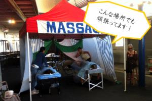 イベントでテントを張った場所での施術