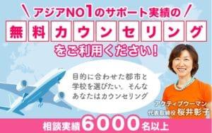 アジアNO1のサポート実績の無料カウンセリングをご利用ください!