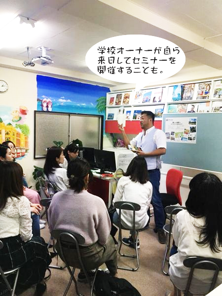語学学校オーナーが自ら来日にしてセミナーを開催することも