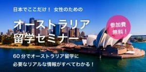 オーストラリア留学セミナー