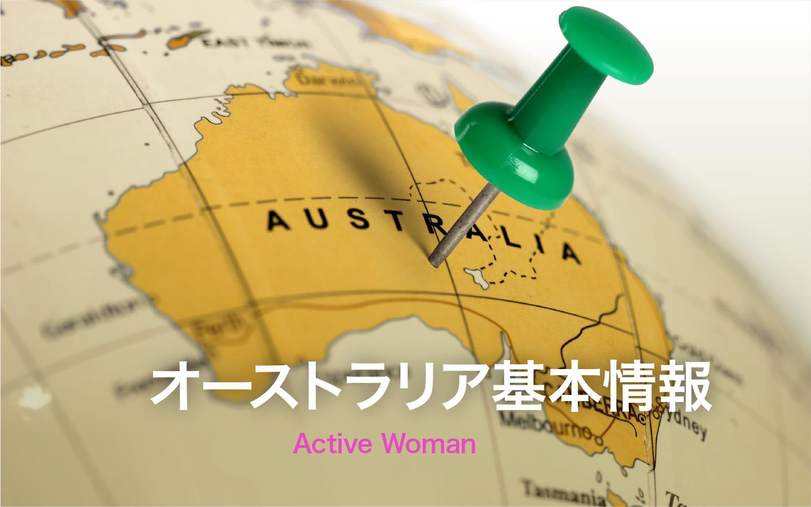 オーストラリア基本情報