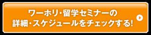 ワーホリ・留学セミナーの詳細スケジュールをチェックする!