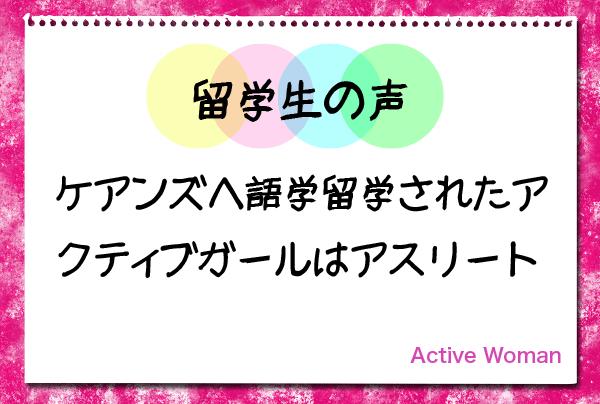【留学生の声ASAKAさん】アクティブガールはアスリート