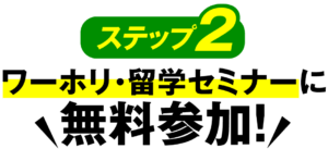 step02-ワーホリ・留学セミナーに無料参加