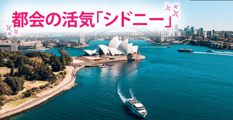 都会の活気「シドニー」