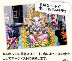 メルボルンの落書きはアート。店によってはお金を出してアーティストに依頼します。