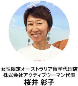 女性限定オーストラリア留学代理店、株式会社アクティブウーマン代表「桜井 彰子」