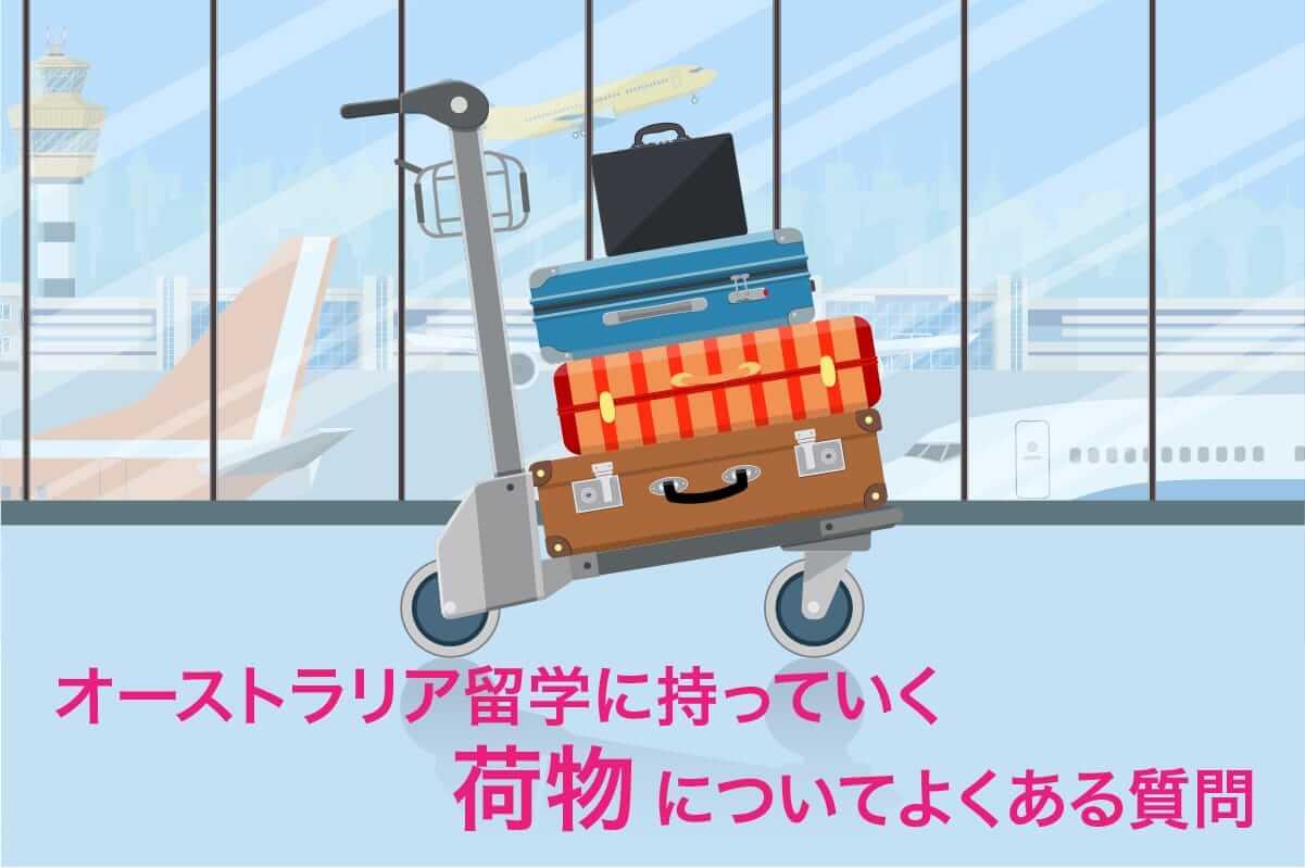 オーストラリア留学に持っていく荷物についてよくある質問