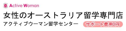 アクティブウーマンブログ
